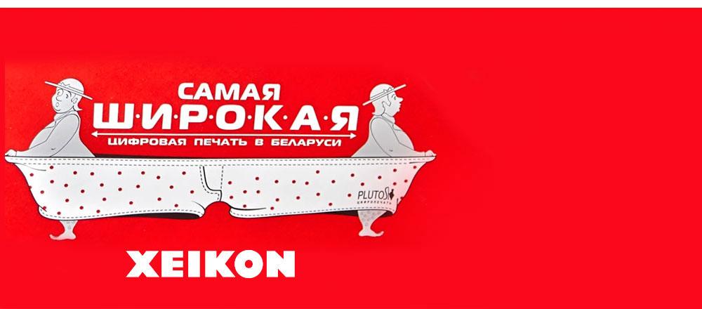 Самая широкая цифра в Беларуси!
