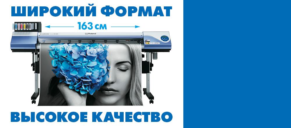 Широко форматная печать